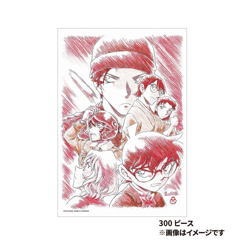 パズル「緋色の弾丸-劇場版青山先生直筆原画ポスターVer.-」