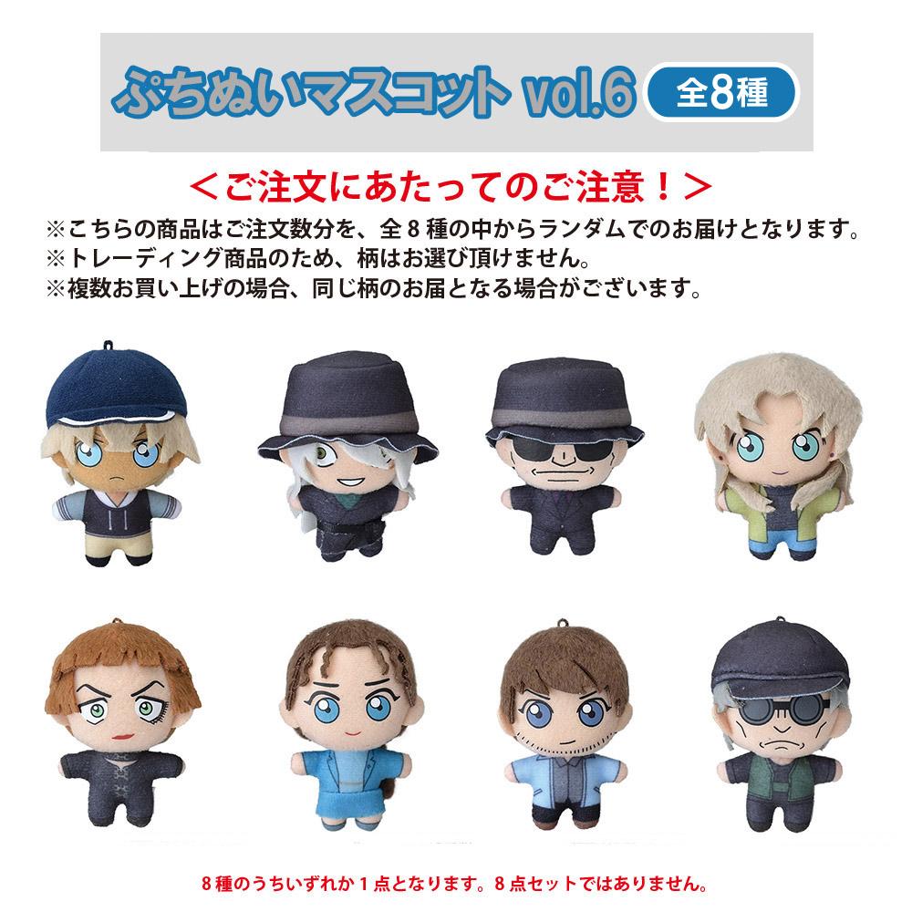 名探偵コナン ぷちぬいマスコット Vol.6