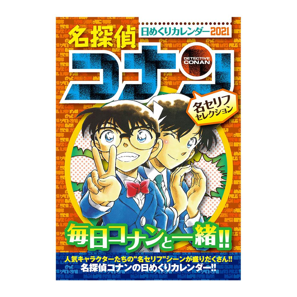 名探偵コナン 日めくりカレンダー2021 ~名セリフセレクション~