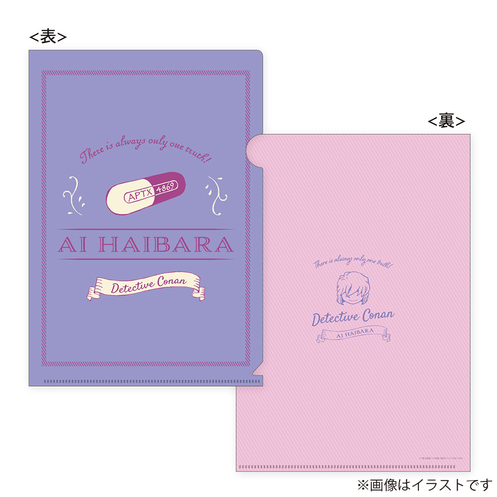 A5クリアファイル(クラシカル 灰原)