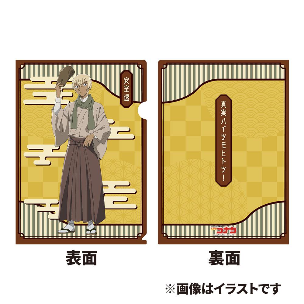 名探偵コナン クリアファイル 安室(ハイカラ)