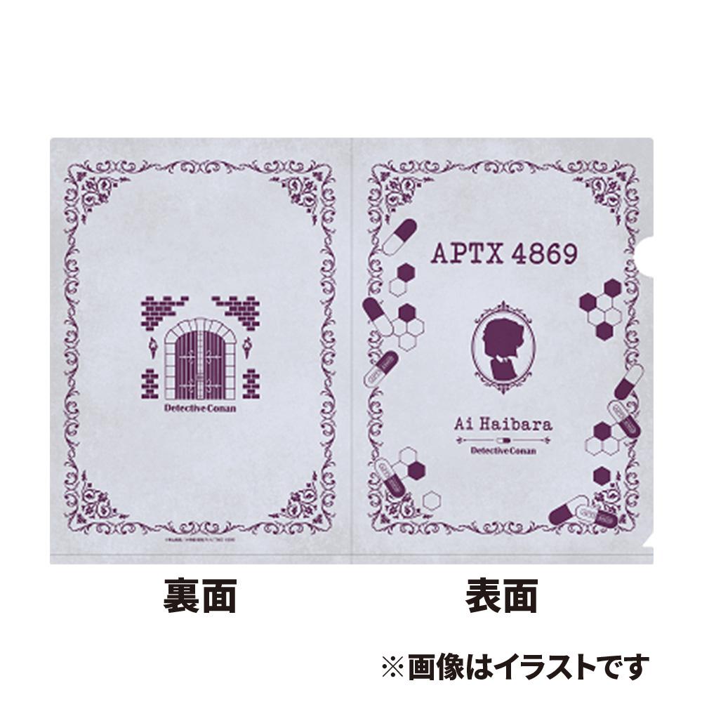 名探偵コナン A5クリアファイル 灰原(小説風)